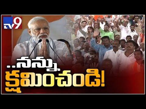 PM Narendra Modi Telugu Speech In Thirupathi