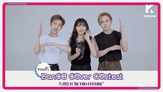 [1theK Dance Cover Contest] Triple H(트리플 H) _ RETRO FUTURE(mirrored ver.)