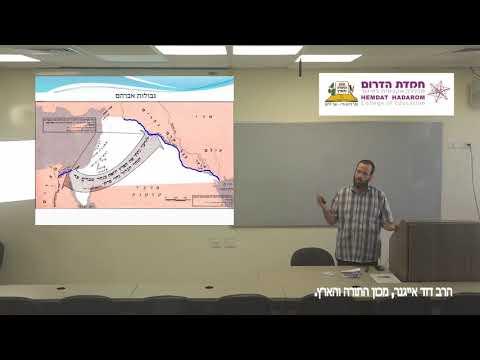 גבולות הארץ ומשמעותן חלק 1