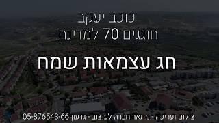 70 שנה למדינה