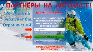 Реклама на Буржунет с  Global MoneyLine