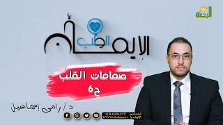 صمامات القلب ح 6 برنامج الطب والإيمان مع الدكتور رامي إسماعيل