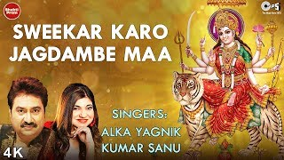 Sweekar Karo Jagdambe Maa with Lyrics | Alka Yagnik