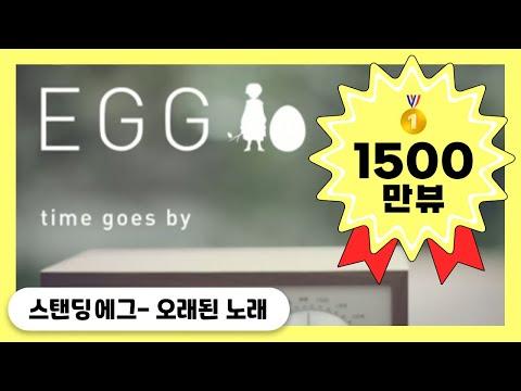 스탠딩에그(Standing Egg) - 오래된 노래