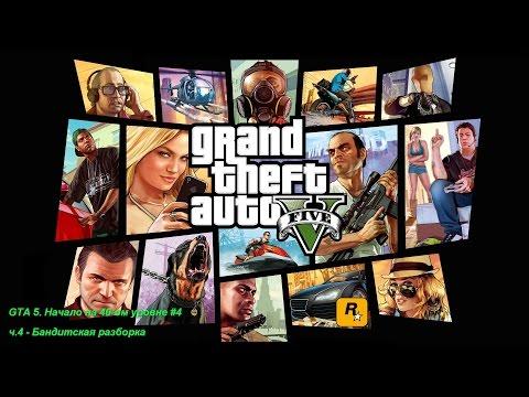 GTA 5. Начало на 40-ом уровне, ч.4 - Бандитская разборка