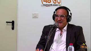 يافا48:ضيف في الأستوديو مع الدكتور محمد أمين بخاري