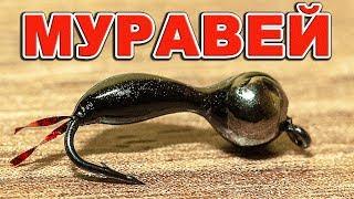 Вольфрамовая мормышка муравей