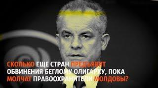 Сколько еще стран предъявят обвинения беглому олигарху, пока молчат правоохранители Молдовы?