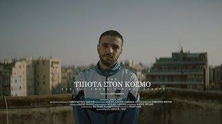 ΛΕΞ   ΤΙΠΟΤΑ ΣΤΟΝ ΚΟΣΜΟ (PROD BY DOF TWOGEE) | LEX   TIPOTA STON KOSMO (Official Music Video 4K)