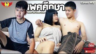 เพศศึกษา - CoverMVโดยปีกแดงฯ| Original: ไนท์ บ้านนา BN ไทบ้านตลาดแตก【Cover MV】