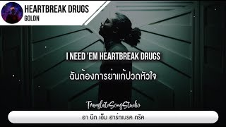 แปลเพลง Heartbreak Drugs   GOLDN