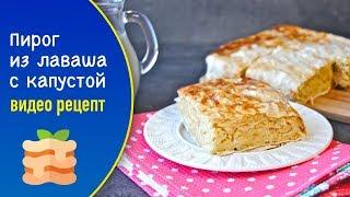 Пирог из лаваша с капустой — видео рецепт