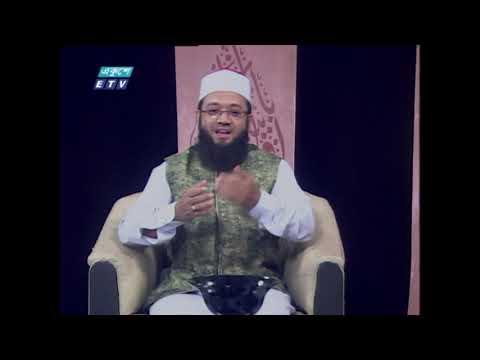 Islami Jiggasha || ইসলামী জিজ্ঞাসা ||  30 April 2021 || ETV Religion