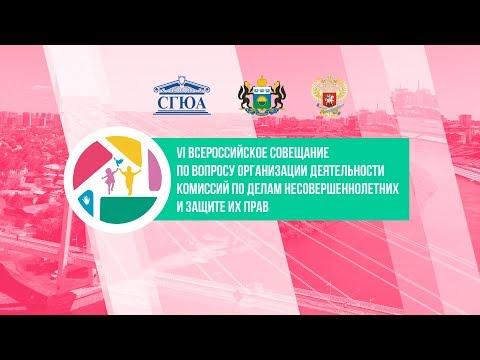 VI Всероссийское совещания по вопросу организации деятельности КДН и защите их прав
