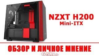 Корпус NZXT H200 Mini-ITX