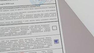 Выборы 2018! Подписчик прислал видео.