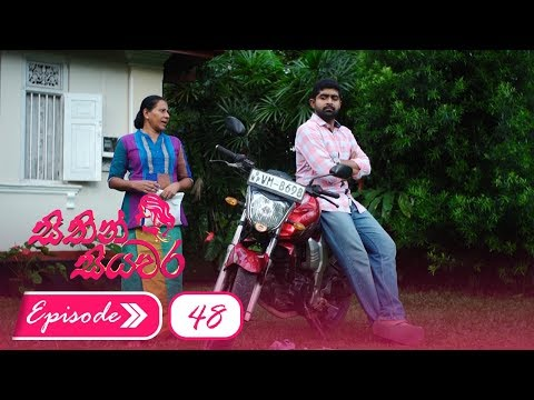 Sithin Siyawara | Episode 48 - (2018-07-09) | ITN