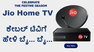 Jio TV Home  Leaked Plans, Price For SD HD Channels | Kannada video