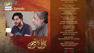 For Mobile App: https://l.ead.me/bb9zI1  Download ARY Digital App:http://l.ead.me/bauBrY  Mera Dil Mera Dushman is a story of a young innocent girl Mairah, who gets married to a much older man Zafar for the exchange of money. Unfortunately, she comes face to face with the bitter reality that her one and only love Shameer is now her son-in-law.  #AlizehShah #YasirNawaz #MeraDilMeraDushman  Directed By: Ali Raza (Usama)  Written By: Mirza Asim Baig  Cast:  Yasir Nawaz Alizey Shah Noman Sami Laiba Khan Amna Malik Salman Saeed Shazia Gohar Anam Tanveer Naveed Raza Akbar Islam Gul E Rana Fareeda Shabir Fatima Sohail Saba Shah Malik Raza Asiya Irshad  New Timings :  Watch Mera Dil Mera Dushman Tuesday & Wednesday only on ARY Digital  Official Facebook: https://www.facebook.com/arydigital.tv Official Twitter: https://twitter.com/arydigitalasia Official Instagram: https://www.instagram.com/arydigital.tv/?hl=en Website : https://arydigital.tv Watch ARY DIGITAL LIVE: http://live.arydigital.tv   ARY DIGITAL Blogs : https://arydigital.tv/category/blogs/ Dramas Schedule: https://arydigital.tv/schedule/ Drama Reviews : https://arydigital.tv/category/drama-reviews/ Drama OSTs : https://arydigital.tv/category/dramas-ost/ Behind The Scenes : https://www.arydigital.tv/videos/category/bts/  ARY Digital Official YouTube Channel, For more video subscribe our channel and for suggestion please use the comment section.