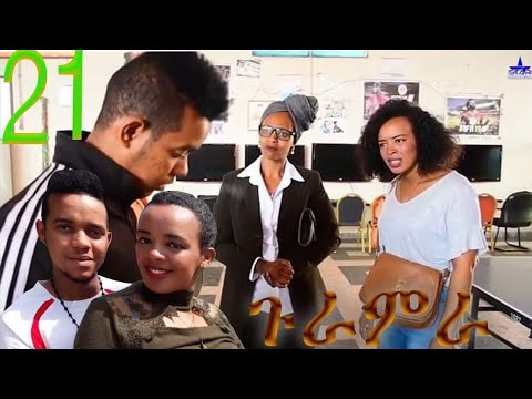 Star Entertainment New Eritrean Series 2019   ጉራምራ   Guramira   Part 21