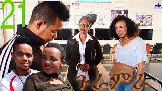 Star Entertainment New Eritrean Series 2019   ጉራምራ   Guramira   Part 21