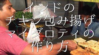 インドのチキン包み揚げマイダロティの作り方
