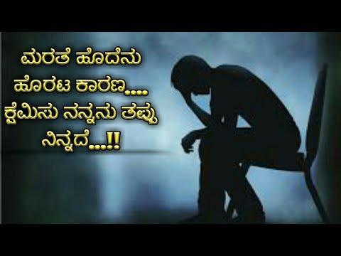 Kannada Sad Love Feeling Song For Whatsapp Status Breakup Boy Fire