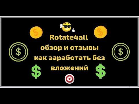 Rotate4all обзор и отзывы как заработать без вложений