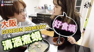 十二道AN味の清酒煮蜆|講解日本從結婚至配偶簽流程