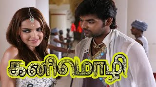 New Tamil Full Movie 2016  Latest Tamil Movie 2016 New Releases  New Upload Tamil Film 2016