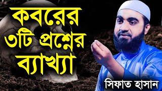 Bangla Lecture Koborer 3Ti Proshner Bekhya by Sifat Hasan - Bangladesh