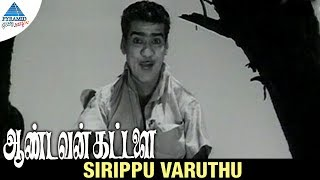 Aandavan Kattalai old movie songs | Sirippu Varuthu Video song | Chandrababu | Pyramid Glitz Music