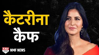 Katrina Kaif: Biography। आखिर Turquotte से कैसे बनीं Kaif? - Download this Video in MP3, M4A, WEBM, MP4, 3GP