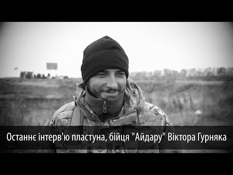 "Останнє інтерв'ю пластуна, бійця ""Айдару"" Віктора Гурняка - YouTube"