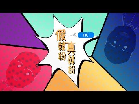 HC -【假韓粉真韓粉】Feat. 黃捷 (BOWZ 豹子膽 -【假朋友真兄弟】Parody Remix)