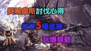 【MHW】貝希摩斯討伐心得 教你5種武器 玩爆貝爺 【魔物獵人世界 | PS4 PC】