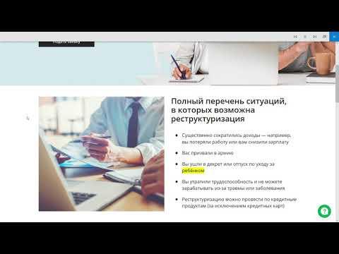 Что предлагает Сбербанк на сайте 19.04. Программа ''Реструктуризация кредитов с отсрочкой до 2 лет''