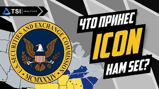 Прогноз на WANCHAIN, ICON, BITCOIN 🎁 Что принёс нам SEC?
