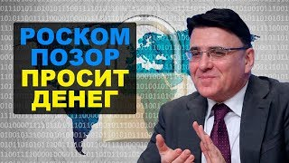 Финансирование РоскомПозора в ущерб интересам страны