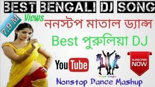 Best Bengali Dj Songs | Best Purulia Dj | Nonstop Matal Dance | Dance Mashup 2019