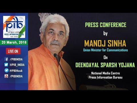 Press Conference by Union Minister Manoj Sinha on Deendayal SPARSH Yojana