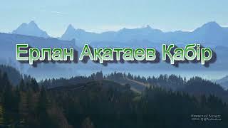 Ерлан Ақатаев Қабір