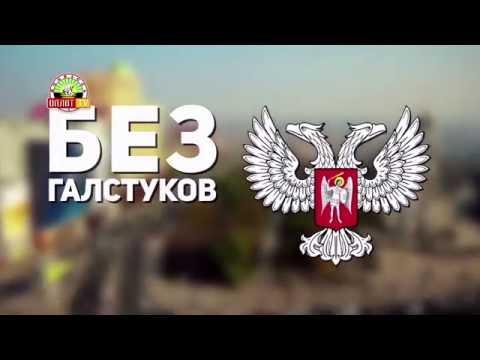Программа 'Без галстуков'  Владимир Данилов и Борис Бешевли