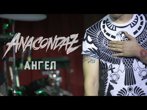Anacondaz - Ангел live