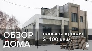 Обзор дома с плоской крышей