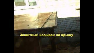 Самодельный трактор.Процесс сборки.Козырек на крышу. #142