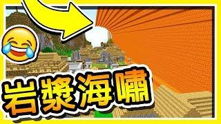 Minecraft 岩漿海嘯來襲 !! 你看過阿神玩 Minecraft 玩到崩潰嗎 Q_Q ?【沒邏輯の麥塊】