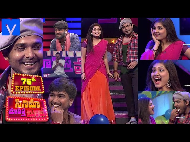 Cinema Chupista Mava – 20th April 2017 – Full Episode | Hyper Aadi, Getup Srinu