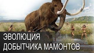 Эволюция добытчика мамонтов