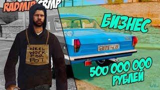 БИЗНЕС ЗА 500 000 000 РУБЛЕЙ RADMIR RP